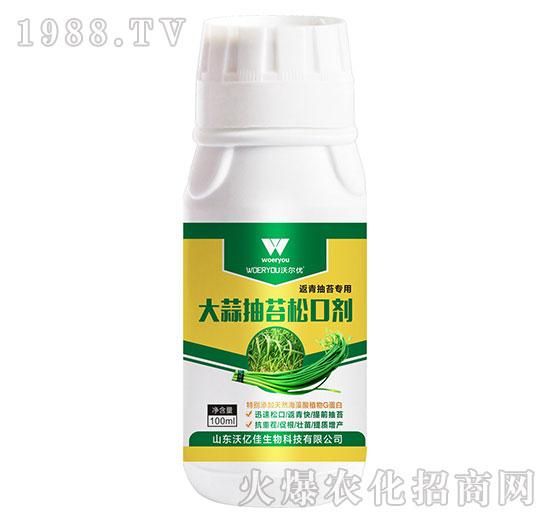 返青抽苔专用-大蒜抽苔松口剂-沃亿佳
