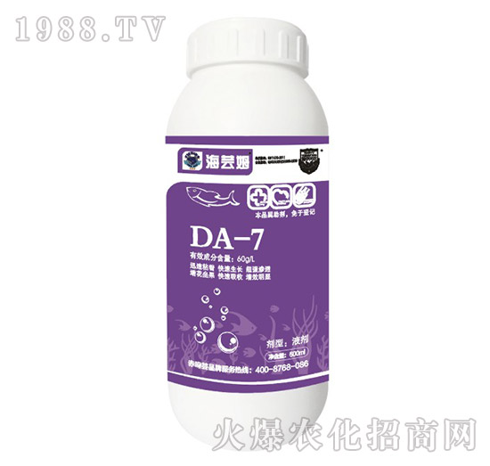 DA-7-海芸姆-瀚宇作物