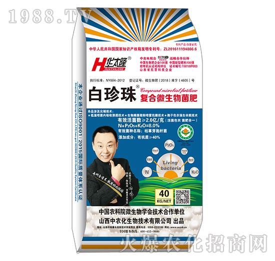 40kg复合微生物菌肥-白珍珠-华太隆-中农化