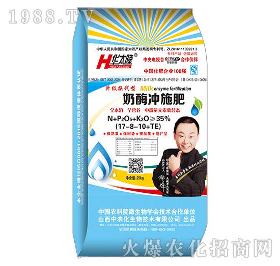奶酶冲施肥17-8-10+TE-华太隆-中农化