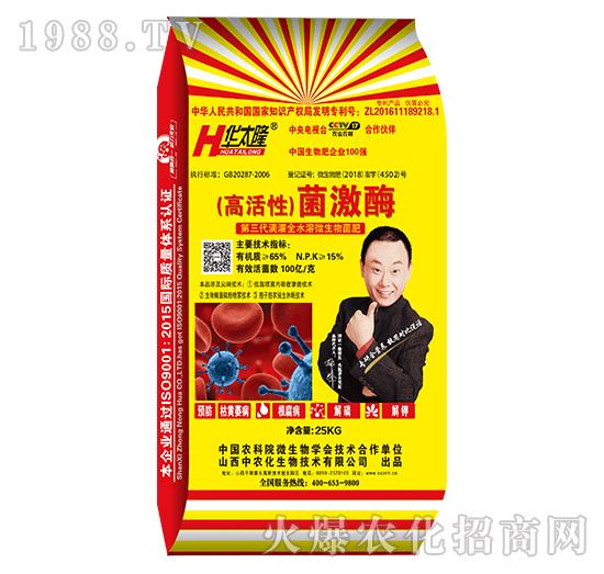 菌激酶(高活性)-华太隆-中农化