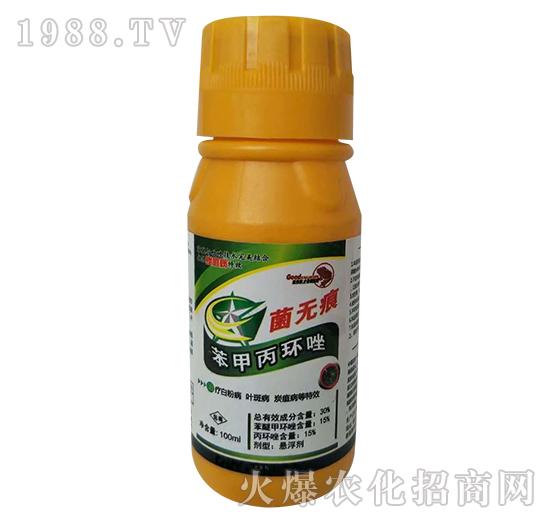 30%苯甲丙环唑-菌无痕-欧迪亚
