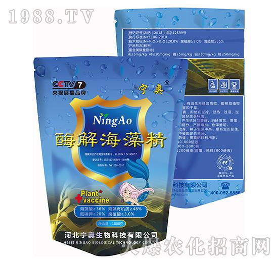 酶解海藻精-���W生物