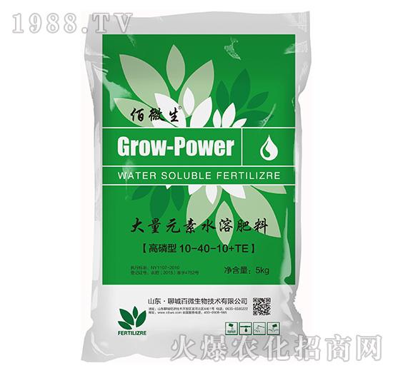 高磷型大量元素水溶肥料10-40-10+TE-佰微生