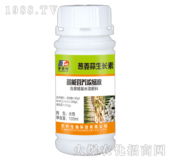超能营养浓缩液-葱姜蒜生长素-天叶生物