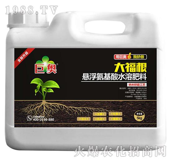 悬浮氨基酸水溶肥料-大福根-巨奥