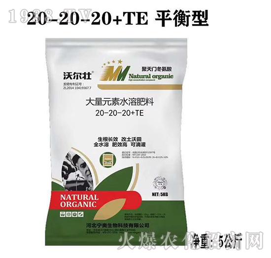 平衡型大量元素水溶肥料20-20-20+TE-沃����-���W生物