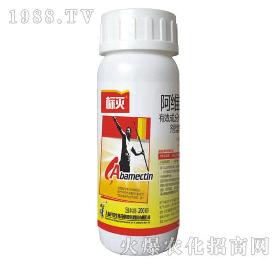 1.8%阿維菌素-標滅-滬聯