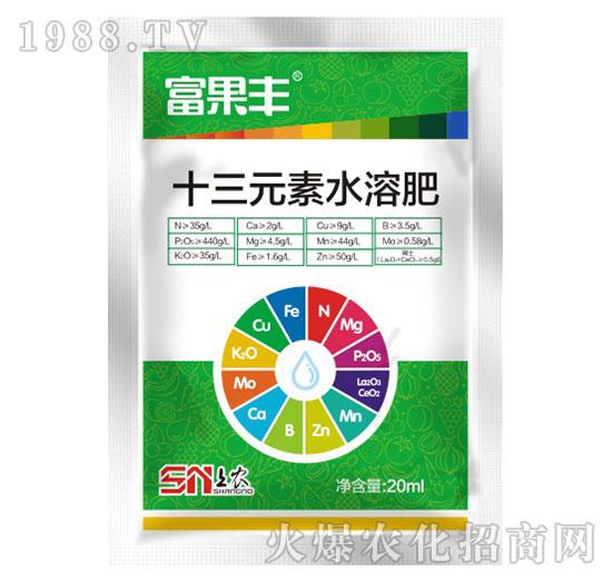 十三元素水溶肥-富果豐-滬聯