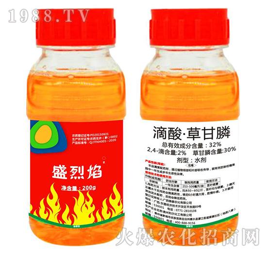 32%滴酸・草甘膦-盛烈焰-利尔化工