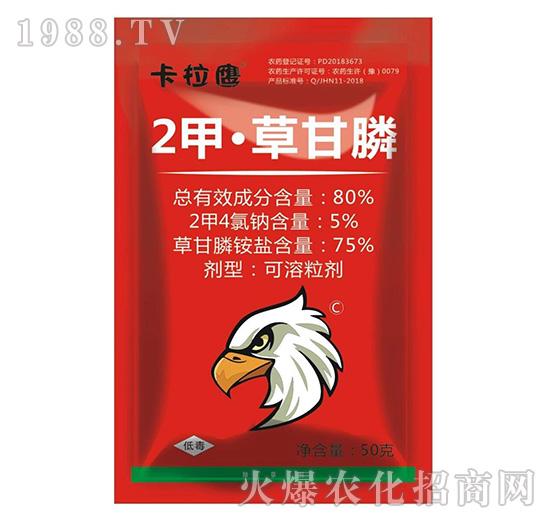 80%2甲・草甘膦-卡拉鹰-利尔化工