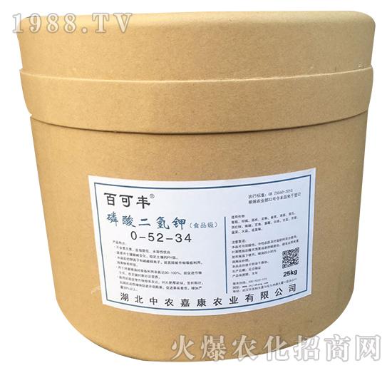 磷酸二氢钾0-52-34-百可丰-中农嘉康