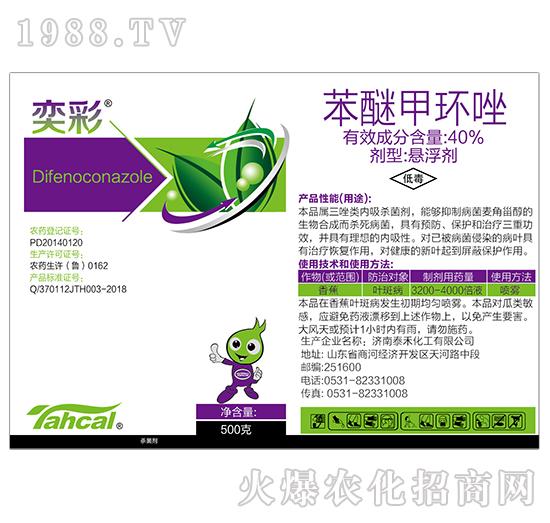 40%苯醚甲环唑-奕彩-泰禾化工