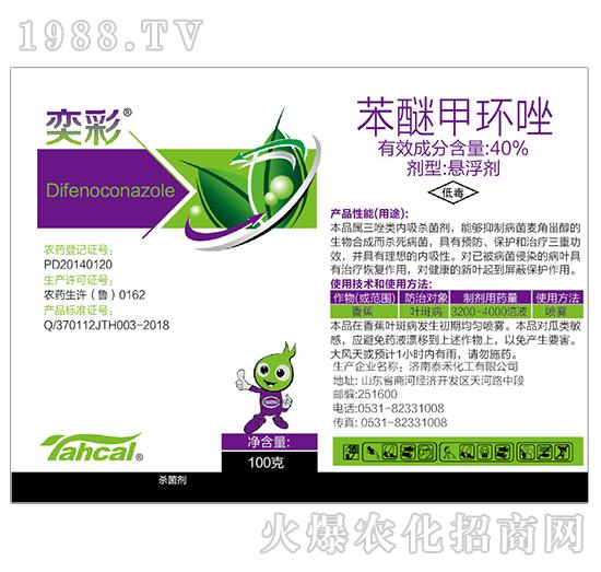 40%苯醚甲环唑(100克)-奕彩-泰禾化工