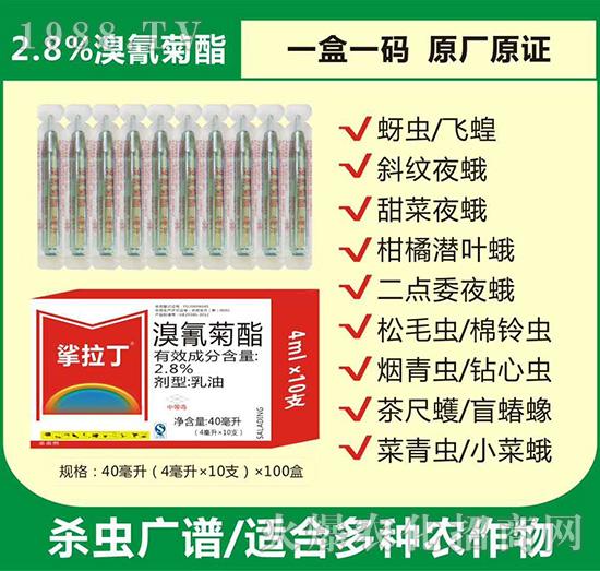 2.8%溴氰菊酯-挲拉丁-利尔化工