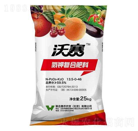 氮钾复合肥料13.5-0-46-沃赛-联合惠农