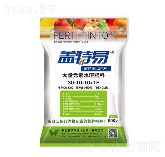 大量元素水溶肥料30-10-10+TE-盖特易-联合惠农
