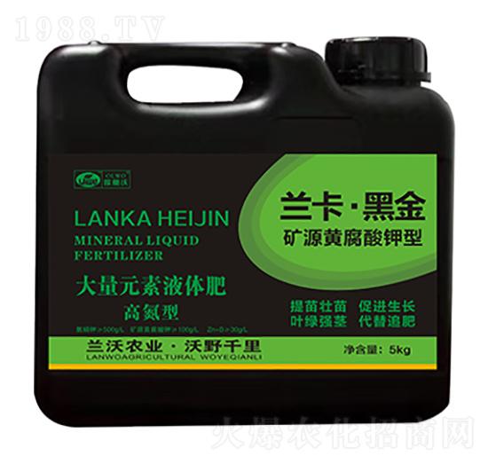 高氮型大量元素液体肥-兰卡・黑金-兰沃农业