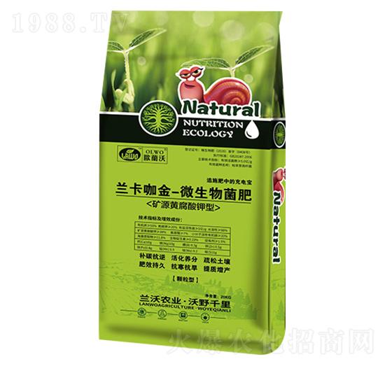 �m卡咖金-微生物菌肥-�m沃�r�I