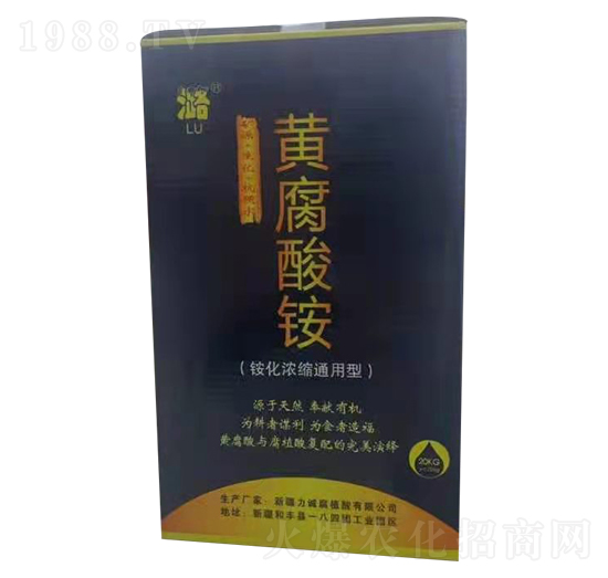 铵化浓缩通用型黄腐酸铵 力诚