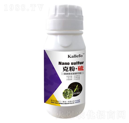 硫磺悬浮液替代品 克粉・硫