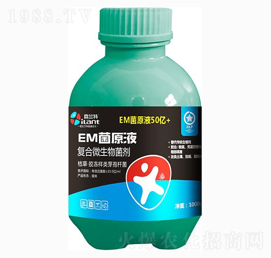EM菌原液-喜兰特