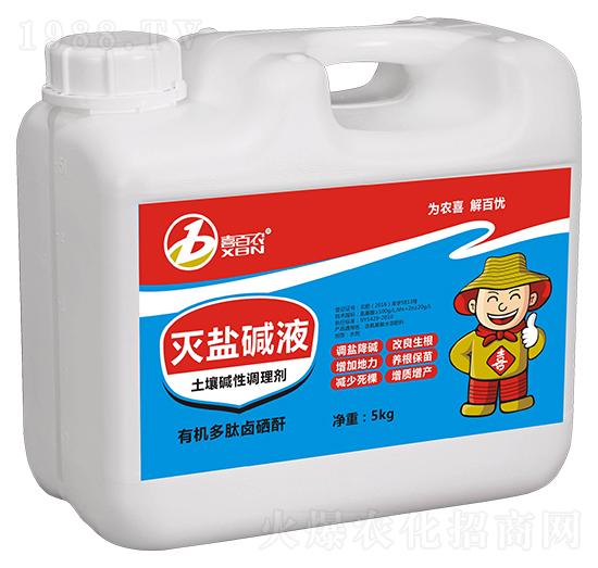 土壤碱性调理剂-灭盐碱液-喜兰特