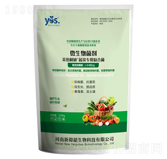 微生物菌剂-美田利迪蔬菜专用复合菌-新仰韶