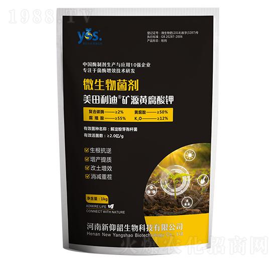 矿源黄腐酸钾-美田利迪-新仰韶