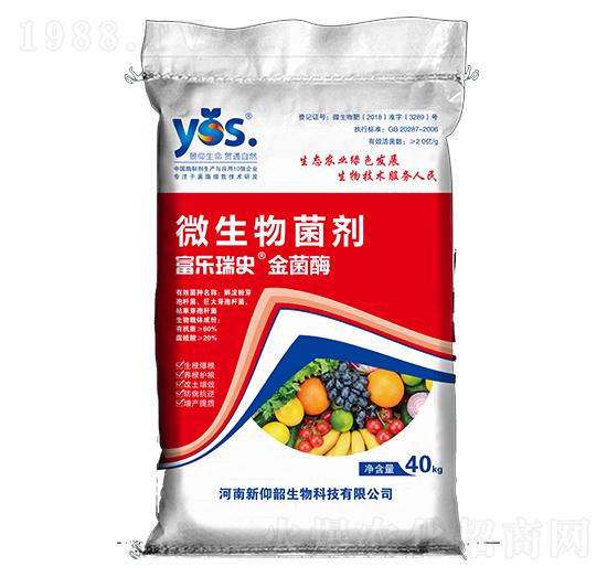 金菌酶-富乐瑞史-新仰韶