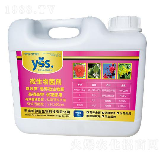 悬浮微生物肥-施领贯-新仰韶