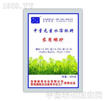 森青-中量元素水溶性肥料