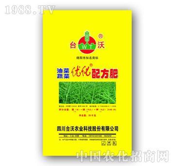 台沃-油菜蔬菜优化配方肥