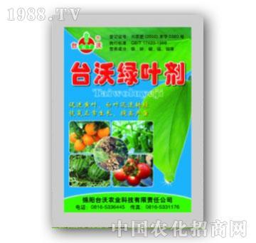 台沃-绿叶剂