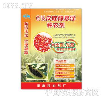 种衣剂-6%戊唑醇悬浮种衣剂