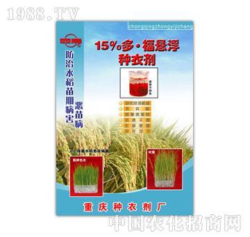 种衣剂-15%多福悬浮种衣剂