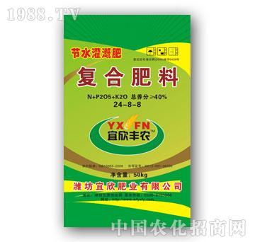 宜欣-节水灌溉肥