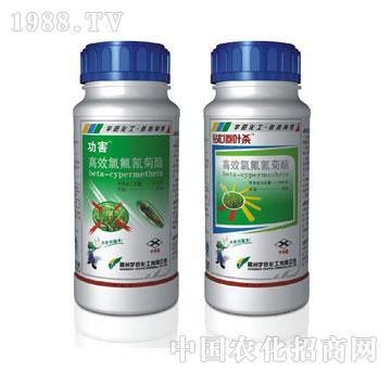 宇田-高效氯氟氰菊酯