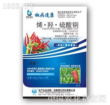 倍尔-椒病速康(烯羟硫酸铜)