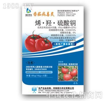 倍尔-番茄病毒灵(烯羟硫酸铜)