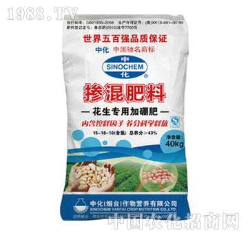 中化-花生加硼专用肥