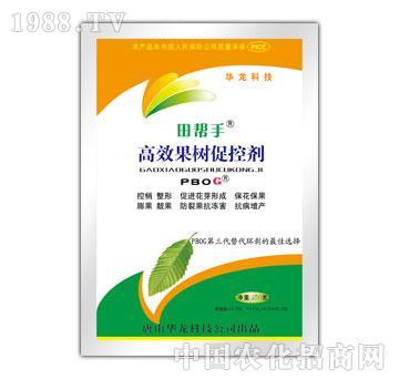 华龙-高效果树促控剂