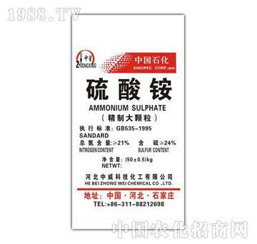 中威-硫酸铵