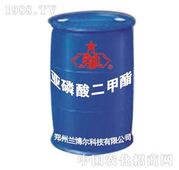 兰博尔-亚磷酸二甲酯