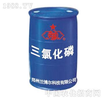 兰博尔-三氯化磷