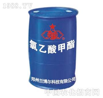 兰博尔-氯乙酸甲酯