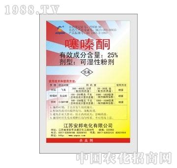 安邦-25%噻嗪酮