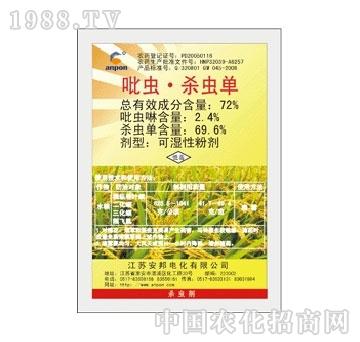 安邦-72%吡虫杀虫单