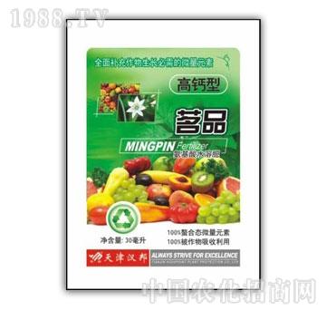 汉邦-茗品(高钙型)