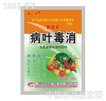 华龙-病叶毒消(袋)
